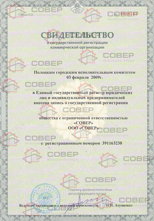 Сертификаты соответствия СОВЕР